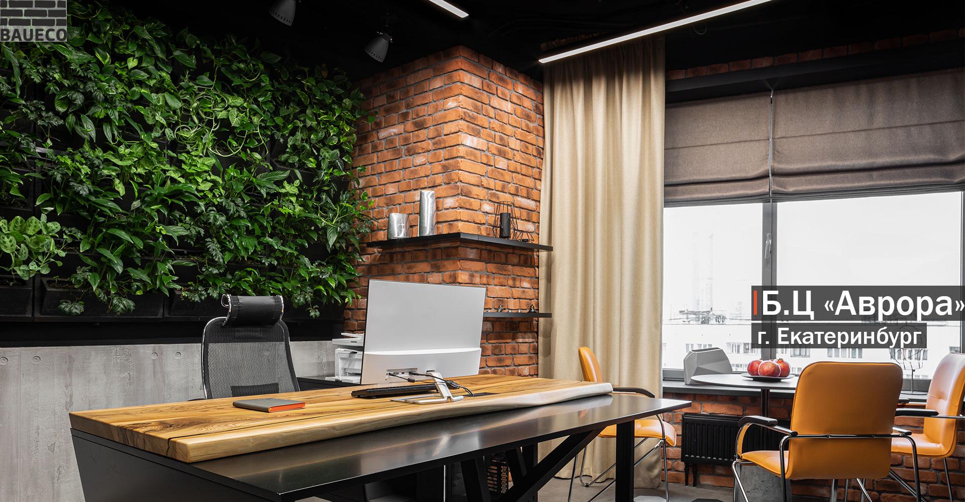 Декоративный кирпич терракотовый в интерьере офиса