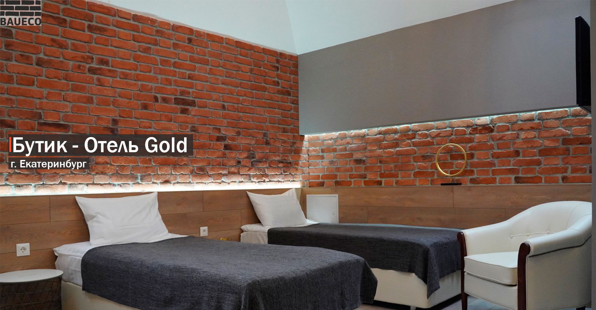 Отель бутик Gold декоративный кирпич БауЭко