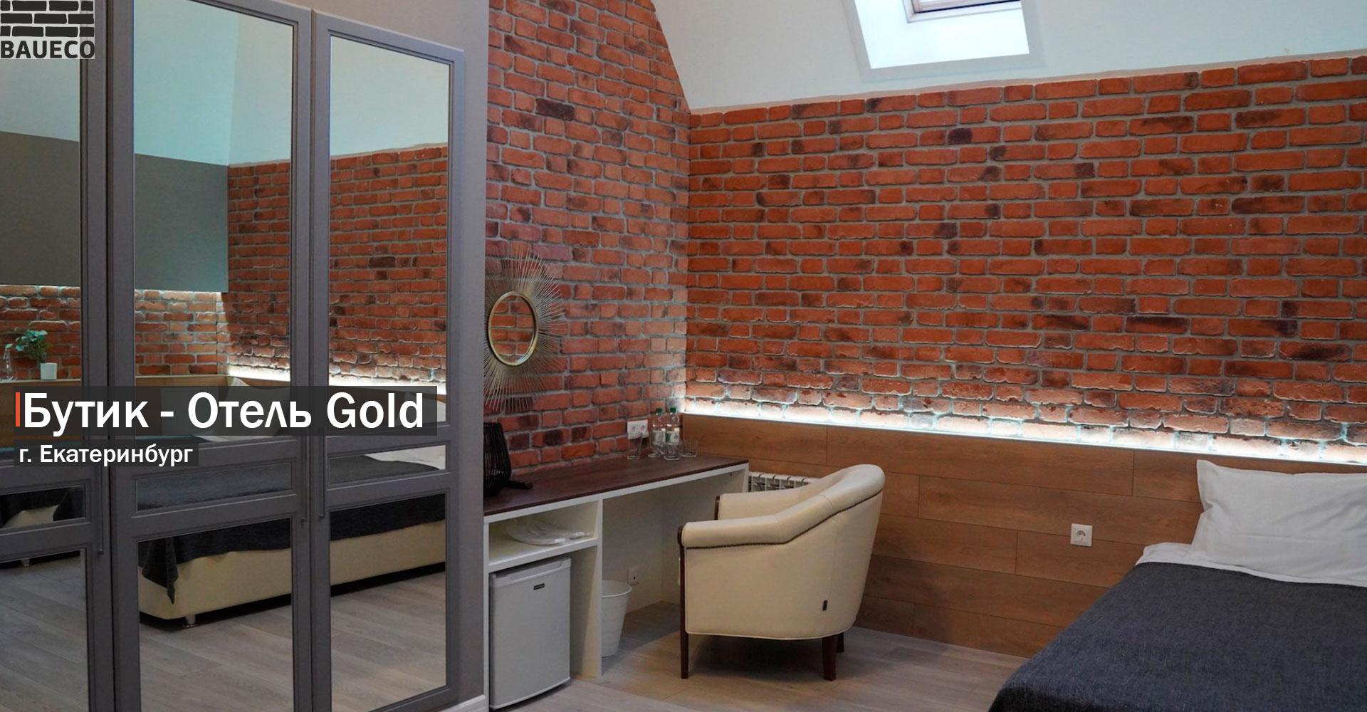 Отель бутик Gold терракотовый декоративный кирпич бауэко