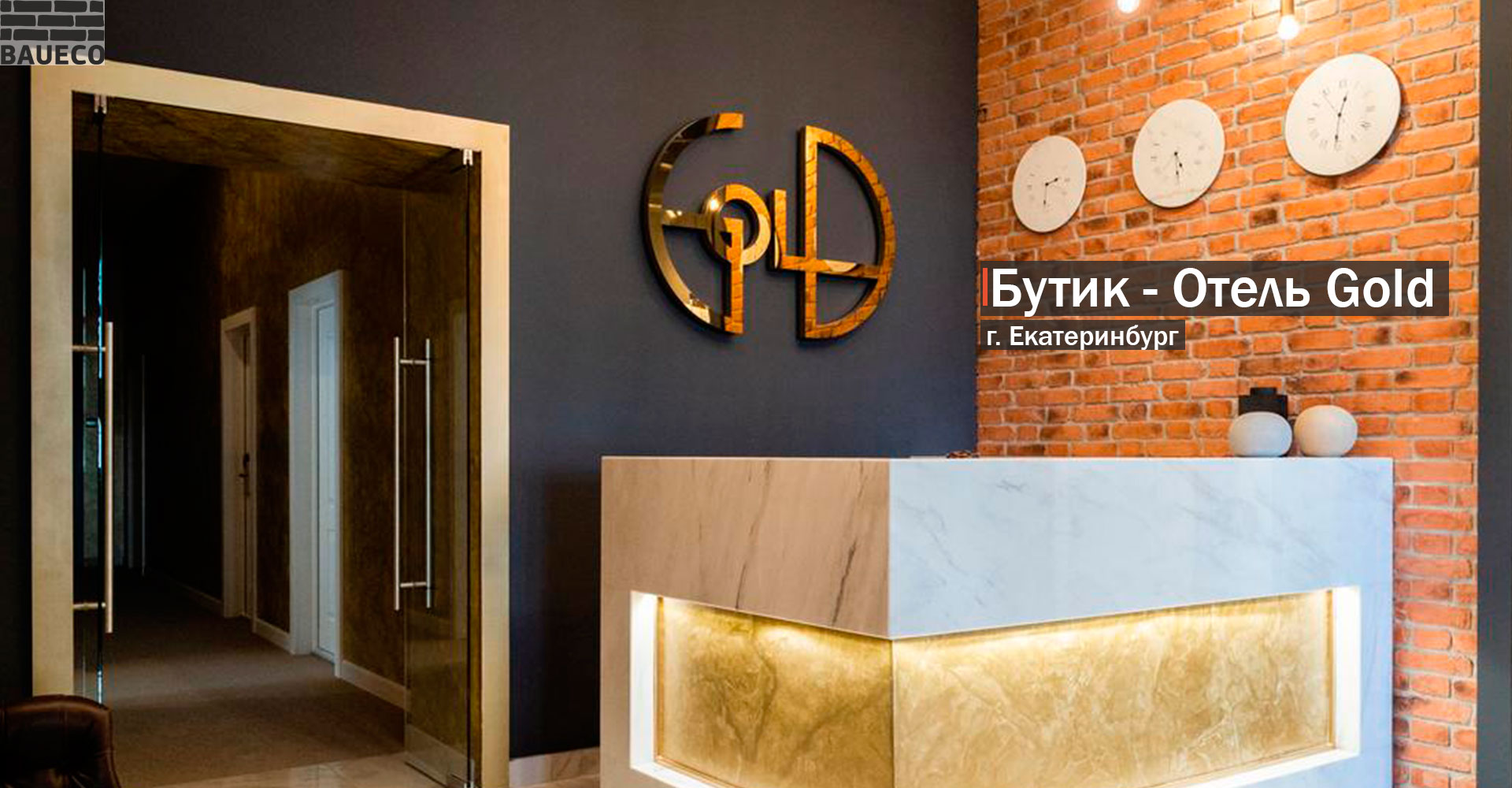 Отель бутик Gold плитка под кирпич БауЭко