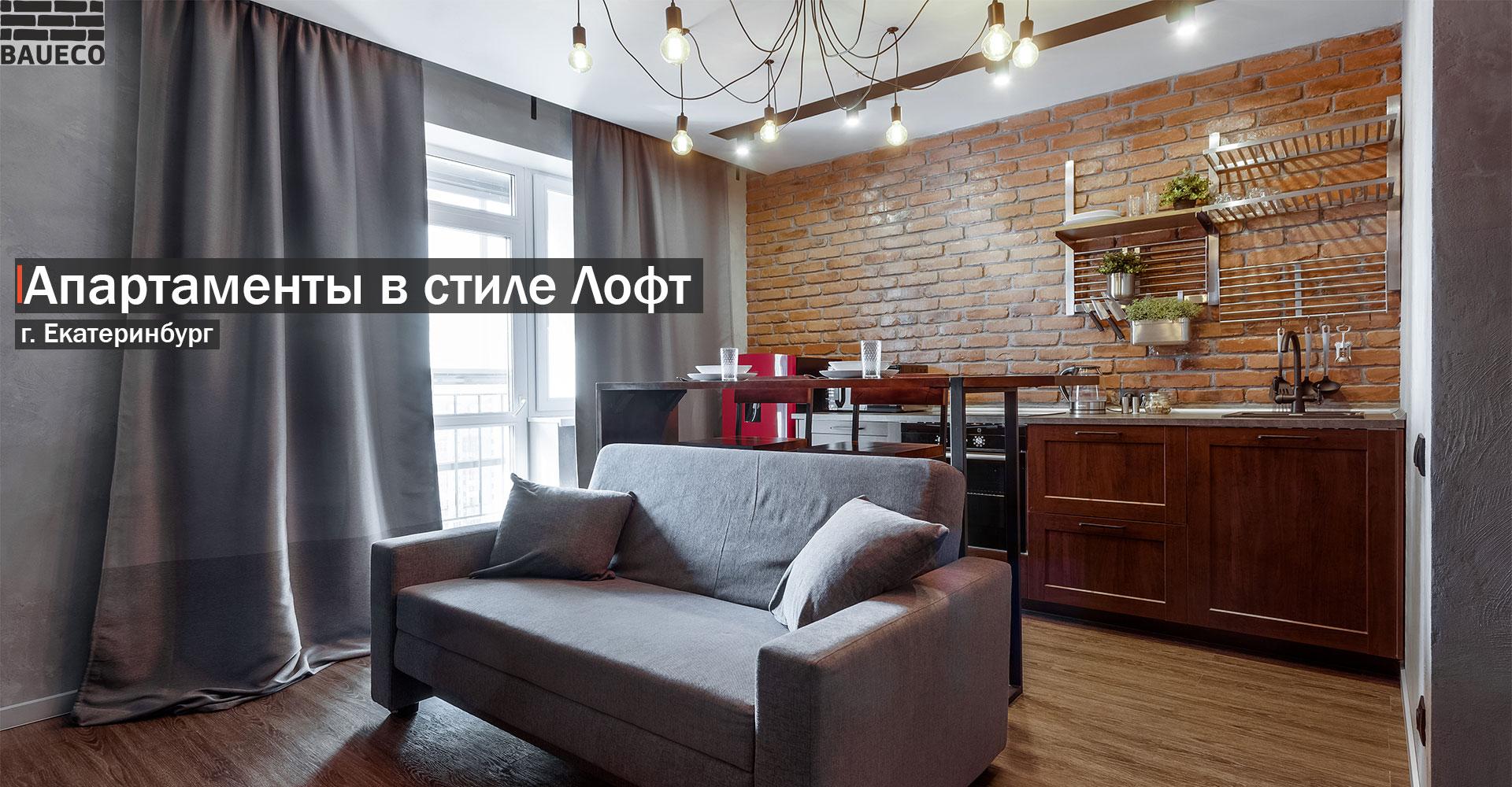 Апартаменты в стиле Лофт декоративный кирпич БауЭко