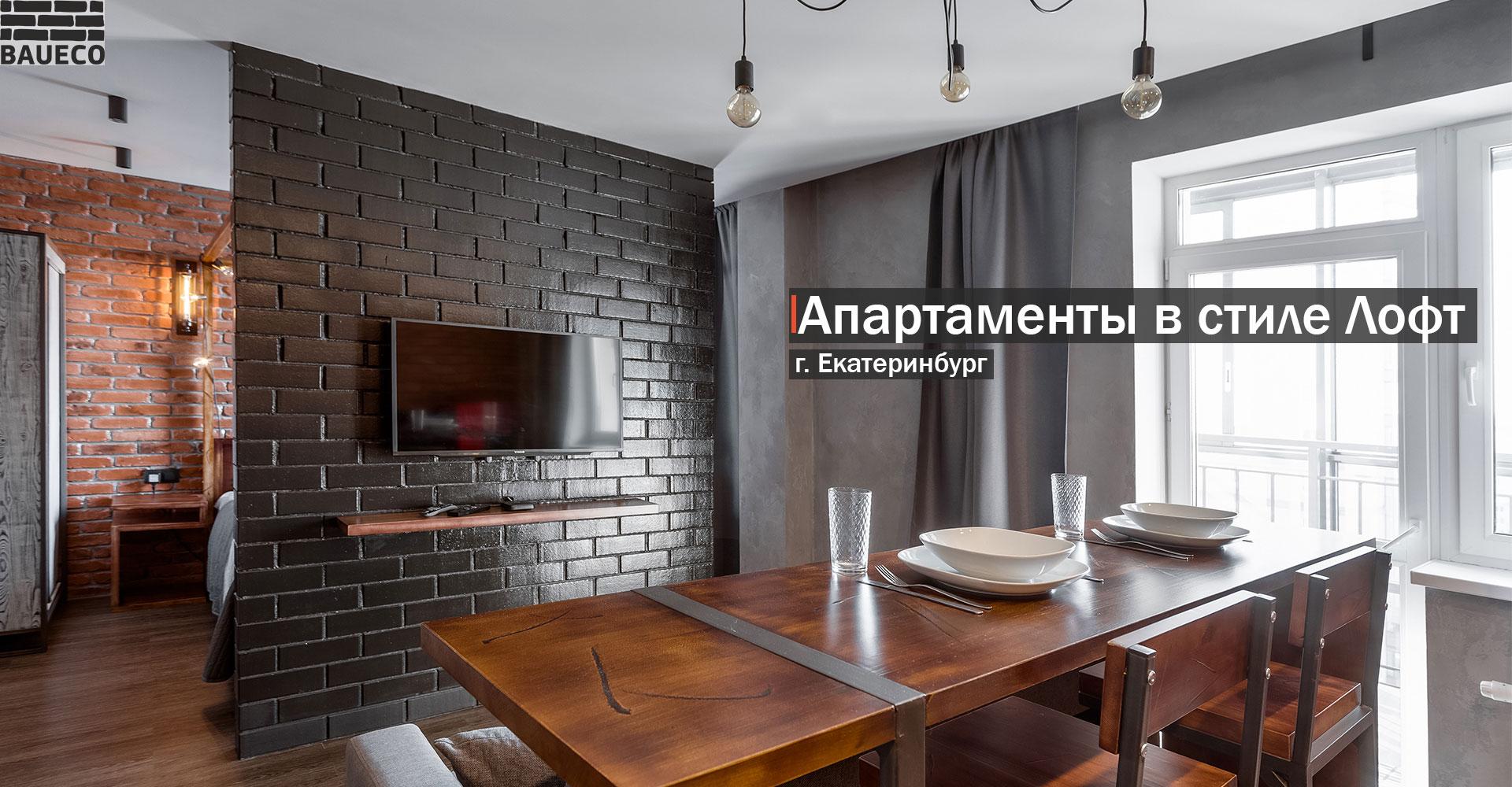 Стиль Лофт декоративный кирпич БауЭко