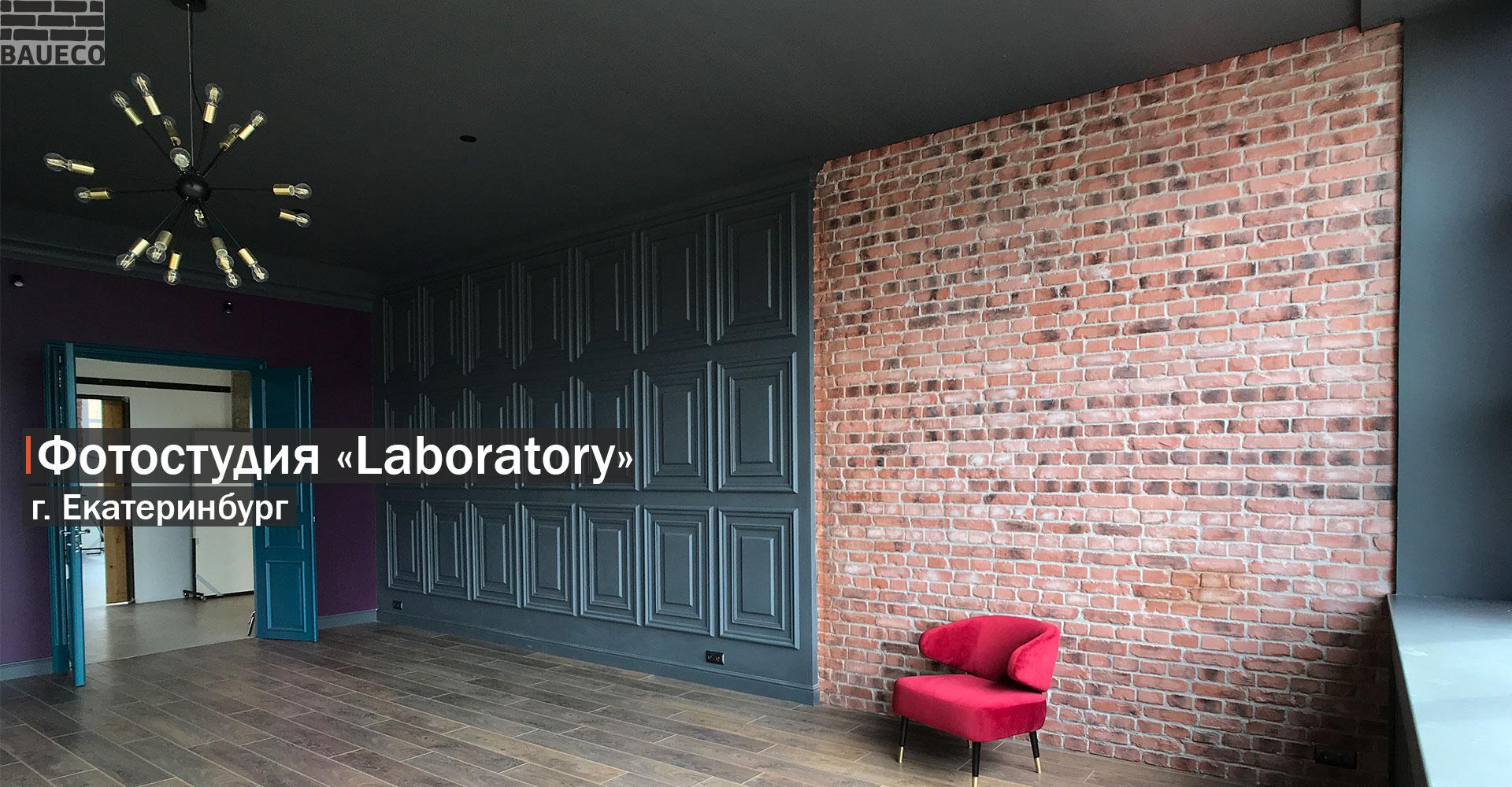 стена под кирпич БауЭко - фотостудия Laboratory