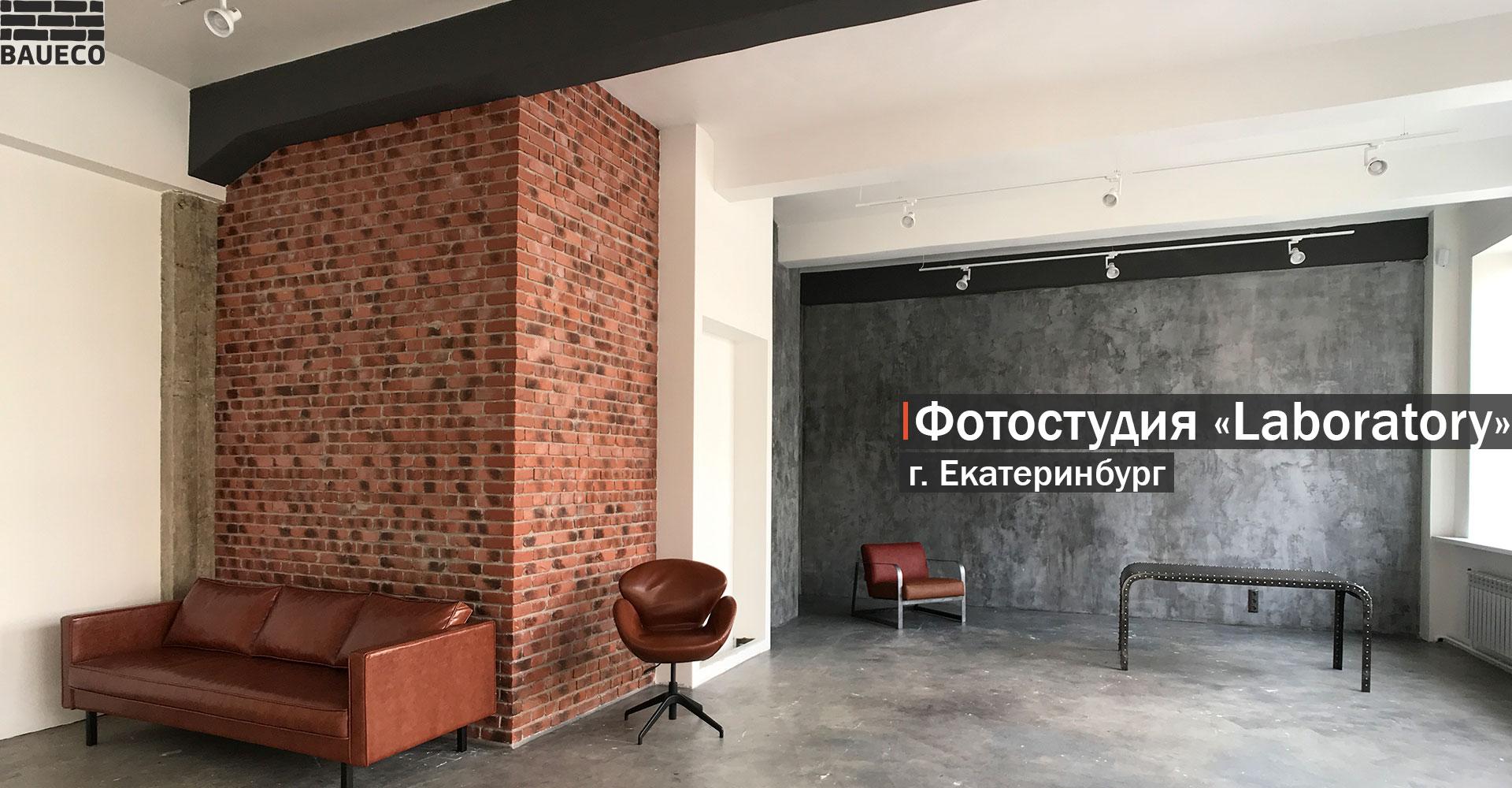 Плитка под кирпич БауЭко - фотостудия Laboratory