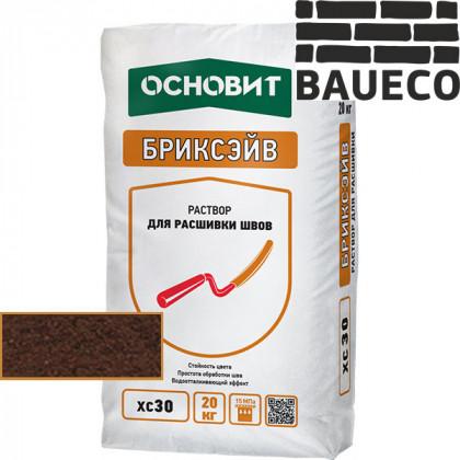 Затирка для камня и кирпича Бриксэйв XC 30 цв Шоколадный 045 (20 кг)
