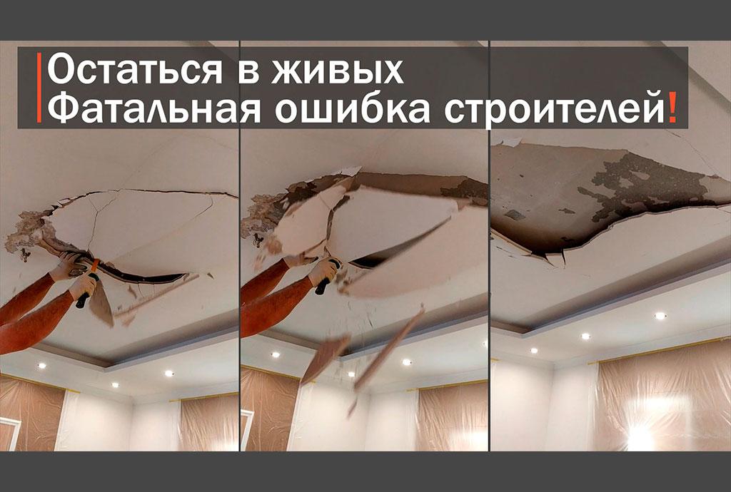 Выравнивание потолка кривыми руками. Ошибки при ремонте квартиры