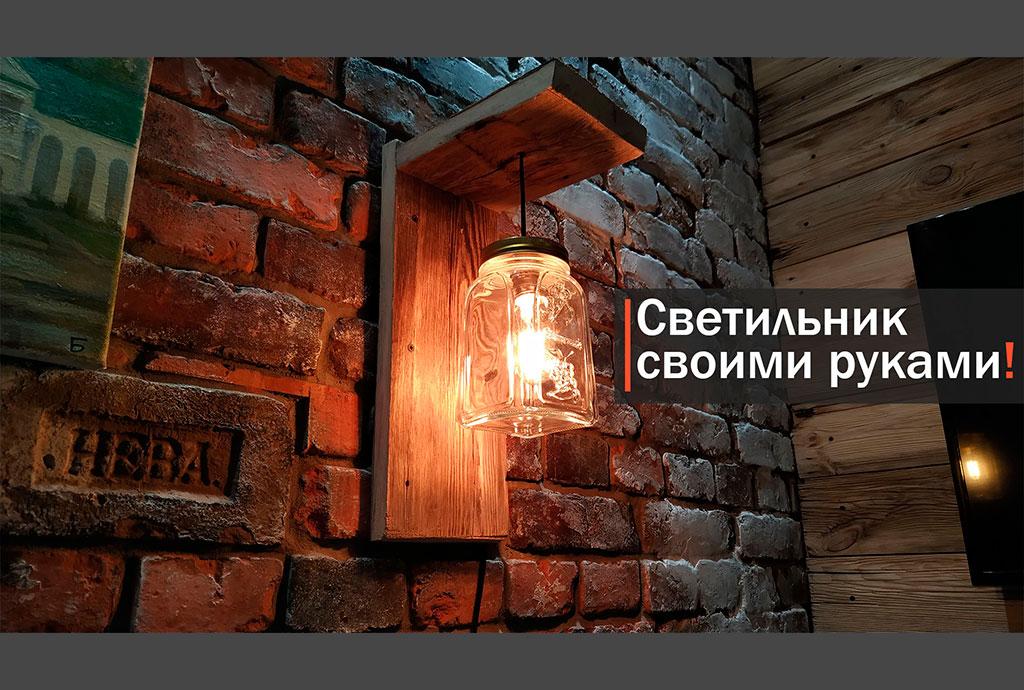 Светильник из старой доски своими руками